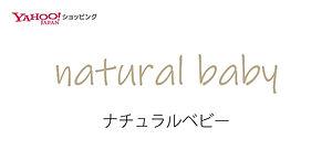naturalbaby 高木ミンク
