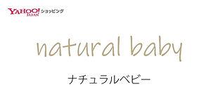 naturalbaby 高木ミンクバナー画像