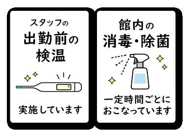 検温実施 館内の消毒・除菌