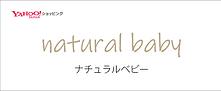 naturalbaby バナー画像