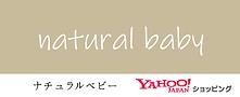 ECバナーnaturalbaby (3).png