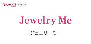 JewelryMe 高木ミンク