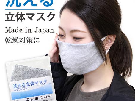 マスク製造開始