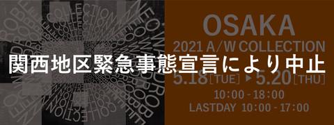 20210518大阪展示会中止1920x720_RGB.jpg