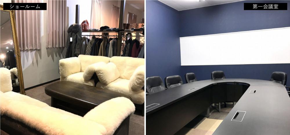 ショールーム & 第一会議室