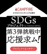 CAMPFIRE挑戦中_MB.png