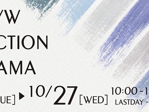 10/26~福山展示会のお知らせ(卸業者様向け)
