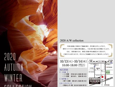 10/13~神戸ベストコレクションフェアのお知らせ(卸業者様向け)