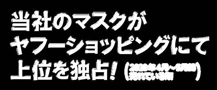 マスク_上位独占_WEB用-01.png