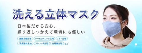 高木ミンクのマスクバナー画像.jpg