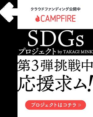 CAMPFIRE挑戦中.png