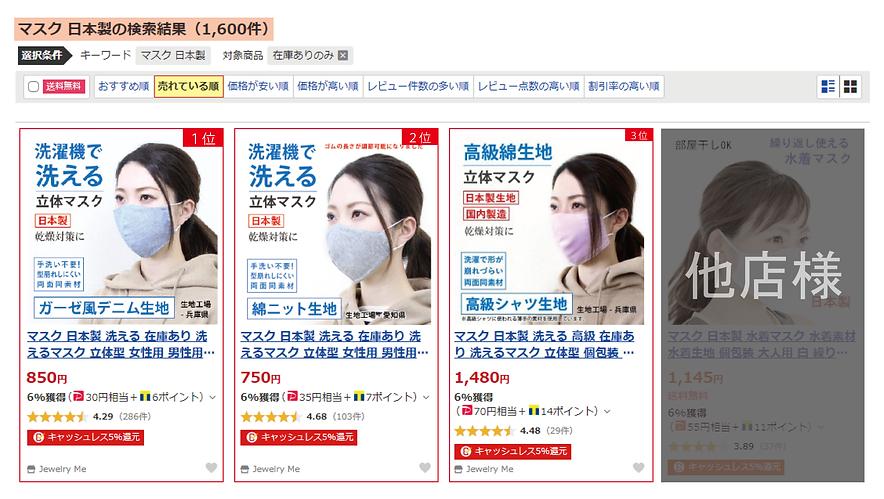 マスク 売れている順