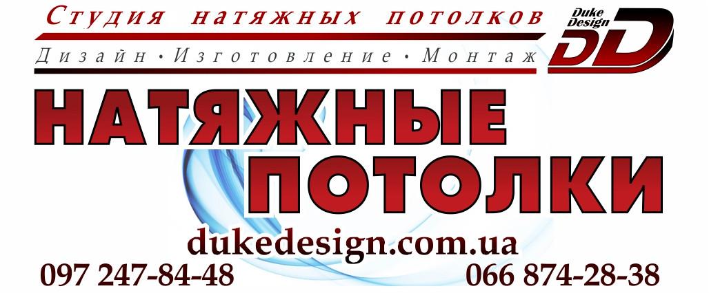 """Торговая марка """"Duke Design"""" студия натяжных потолков, Кропивницкий"""