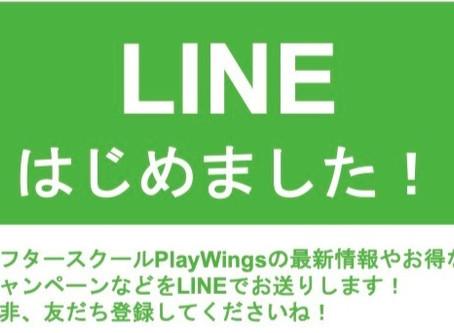 PlayWingsがLINEはじめました!