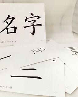 中国語_漢字.jpg