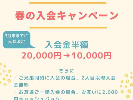 春の入会キャンペーン延長決定
