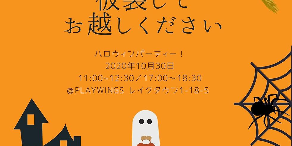 【未就園児】ハロウィン仮装パーティー