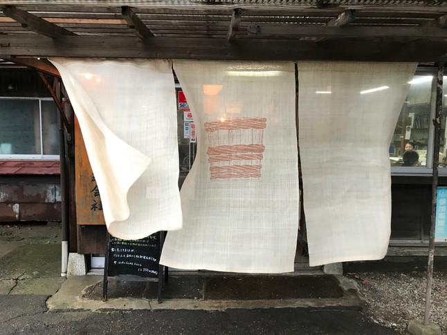 笹祝酒造様の暖簾納品