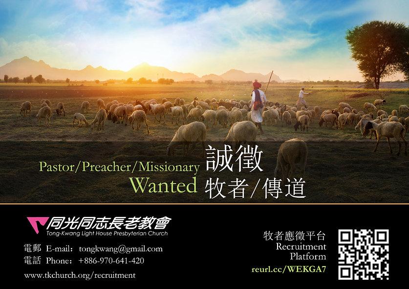 TK Recruitment Poster-V3-04.jpg