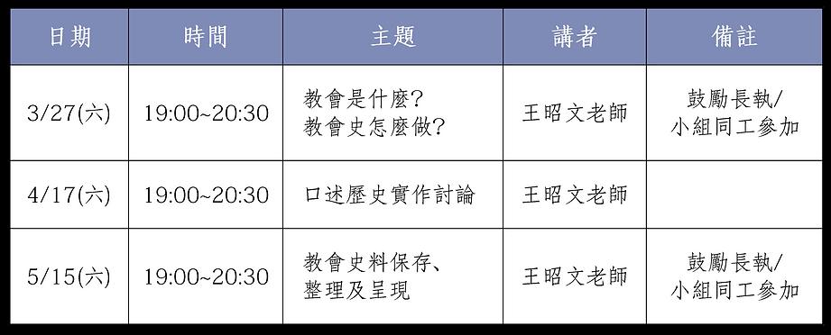 歷史小組2021課程-01.png