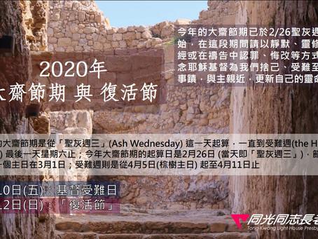 【2020年 大齋節期 與 復活節】
