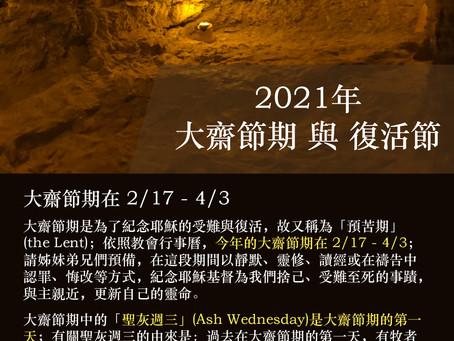【2021年 大齋節期 與 復活節】
