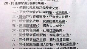 2015.4.24 本會針對輔仁大學朱秉欣教授指稱「同性戀家庭引發的問題」之聲明