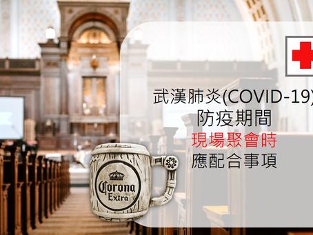 【武漢肺炎(COVID-19)防疫期間,現場聚會時應配合事項】