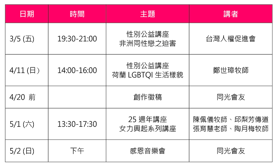 2021上半年外展活動-01.png