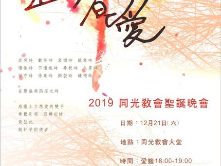 【起初的愛】2019同光教會聖誕晚宴 12/21