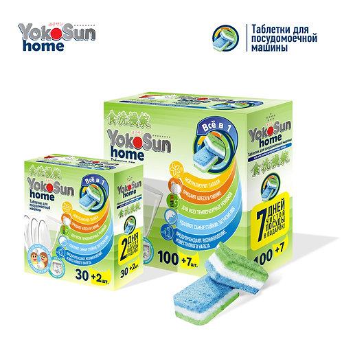 Таблетки для посудомоечной машины YokoSun, All-in-1, 100 шт.