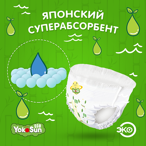 YokoSun Eco, трусики, размер XXXL (20-30 кг)