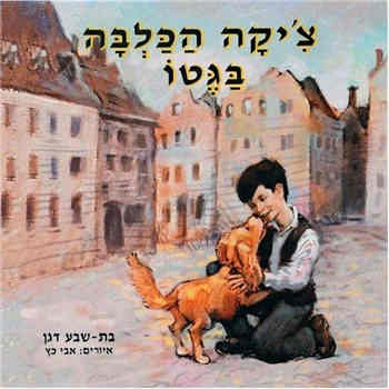 צי'קה הכלבה בגטו
