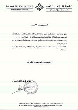 شركة الشعيبة المتحدة الكويت