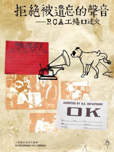 拒絕被遺忘的聲音——RCA工殇口述史 - 工作傷害受害人協會, 原台灣美國無線公司員工關懷協會 (2013) 行人 出版