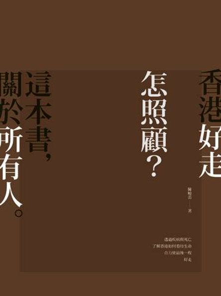 《香港好走:怎照顧?》 - 陳曉蕾 (2016) 三聯書店(香港)有限公司