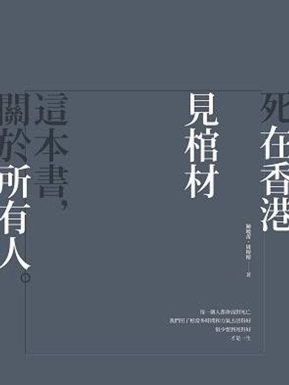 《死在香港:見棺材》 - 陳曉蕾、 周榕榕 (2013) 三聯書店(香港)有限公司