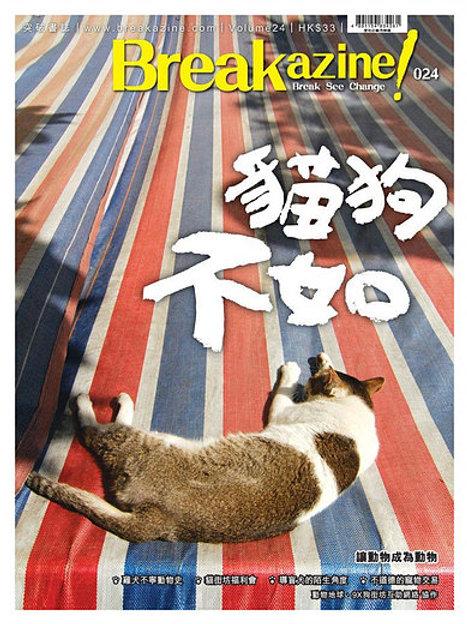 Breakazine!#024《貓狗不如》 (2013年3月號)