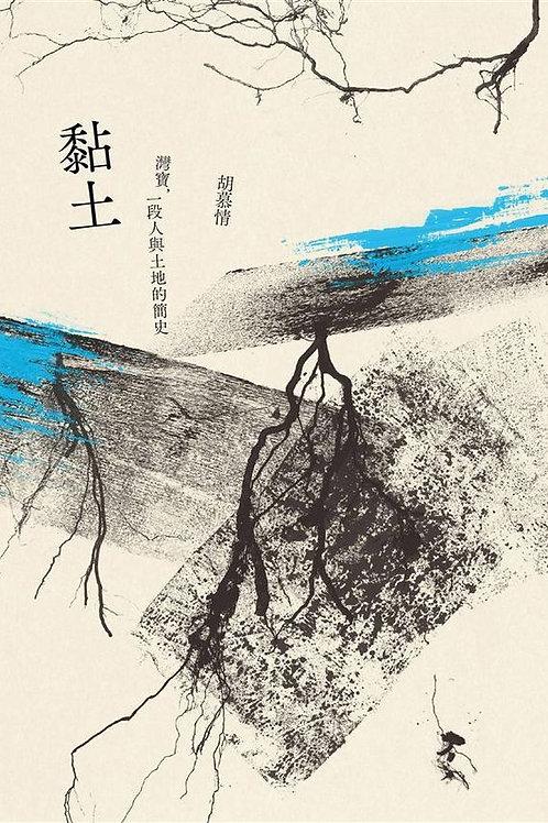 黏土:湾宝,一段人与土地的简史 -  胡慕情(2015) 衛城出版