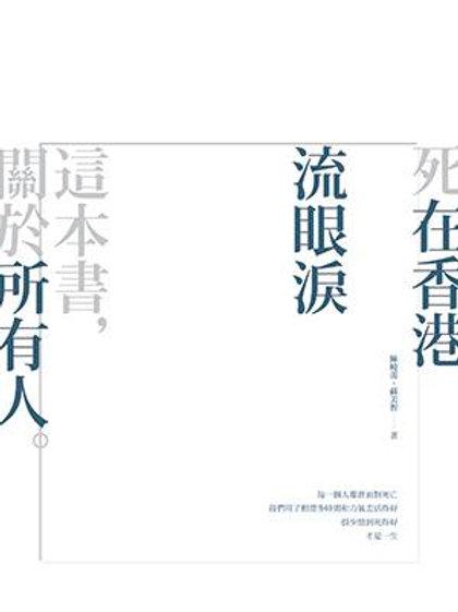 《死在香港:流眼淚》 - 陳曉蕾、 周榕榕 (2013) 三聯書店(香港)有限公司