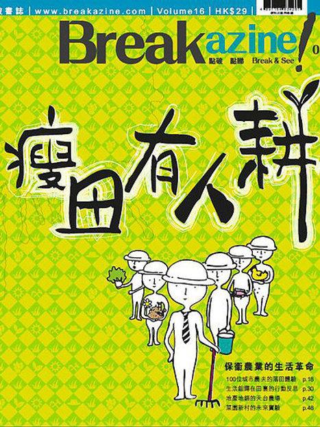 Breakazine!#016《瘦田有人耕》  (2011年11月号)