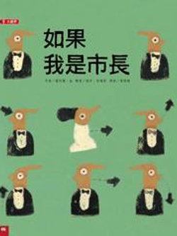 《如果我是市長》 - 塞西爾‧金 (Cecil Kim) /著 (2013) 聯經出版公司