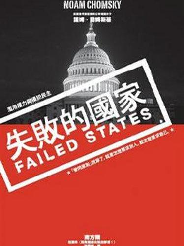 失敗的國家 - Noam Chomsky (2008) 左岸文化