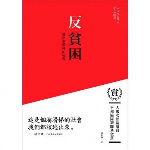 反貧困:逃出溜樓梯的社會 -  湯淺誠 (2010) 早安財經 出版