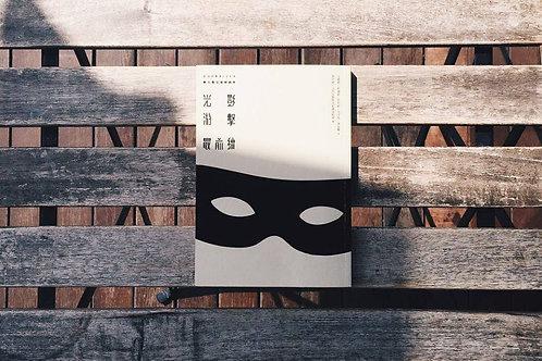 《光影游擊最前線》 - 王曉晞, 莊迪澎, 管中祥, 方可成, 梁家權 著 (2015) 紅桌文化