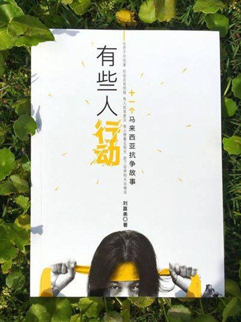 《有些人行动——马来西亚11个抗争故事 》 - 刘嘉美(2017)文运企业
