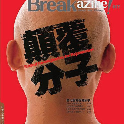 Breakazine!#017《顛覆分子》  (2012年1月号)