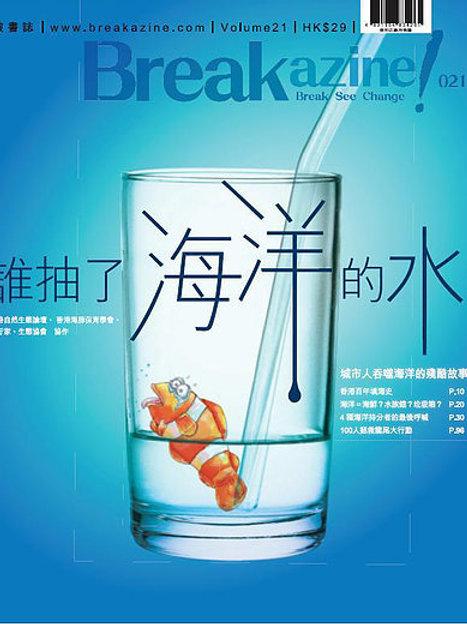 Breakazine!#021《誰抽了海洋的水》  (2012年9月号)