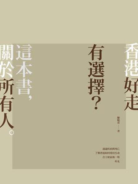 《香港好走:有選擇?》 - 陳曉蕾(2016)  三聯書店(香港)有限公司