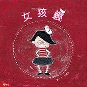 《女孩經》 - 呂嘉萍 /著  (2014) 聯經出版公司